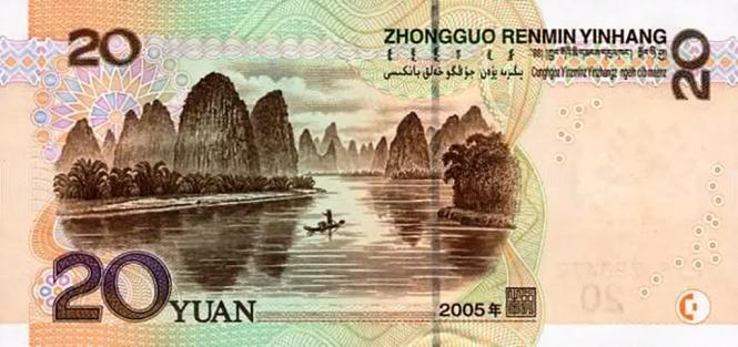 20 Yuan-Banknote/Cédula de 20 yuan/20 yuan banknote
